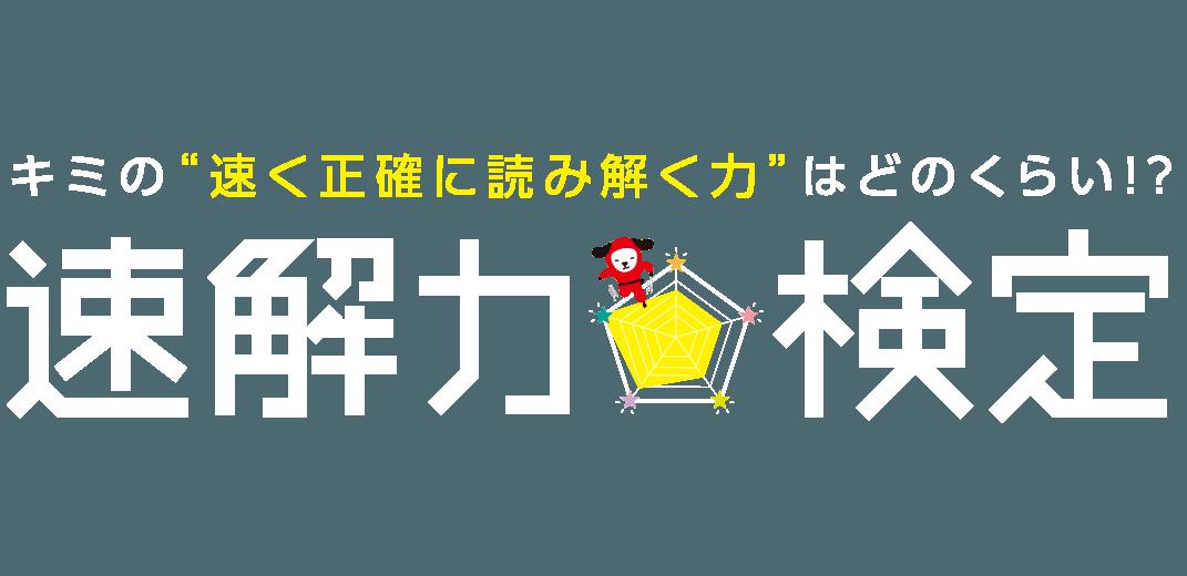 速解力検定 日本速脳速読協会