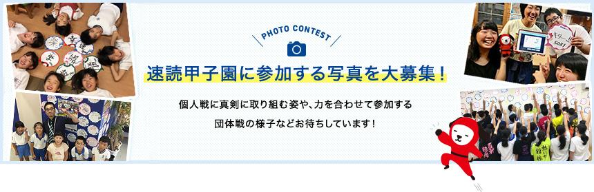 速読甲子園に参加する写真を大募集!個人戦に真剣に取り組む姿や、力を合わせて参加する団体戦の様子などお待ちしています!