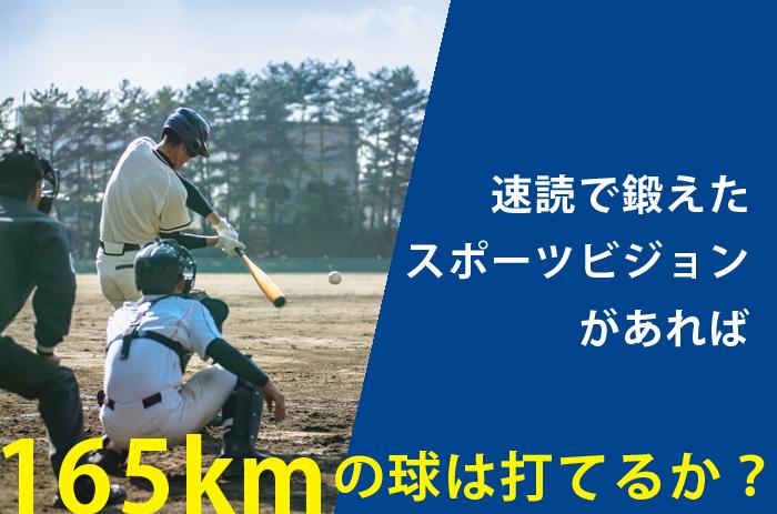 速読で見るチカラを鍛えると、野球未経験者でも165キロの球が打てるのか検証!