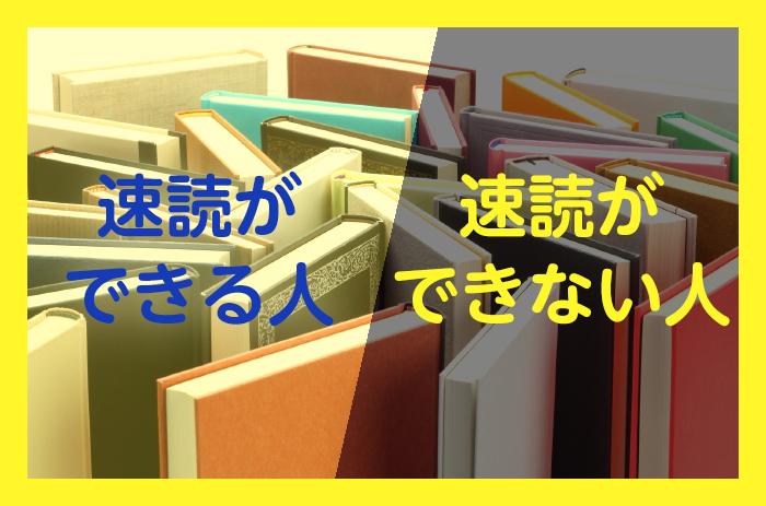 速読が できる人 / できない人  その違いは?明日から実践できる速読の読み方!
