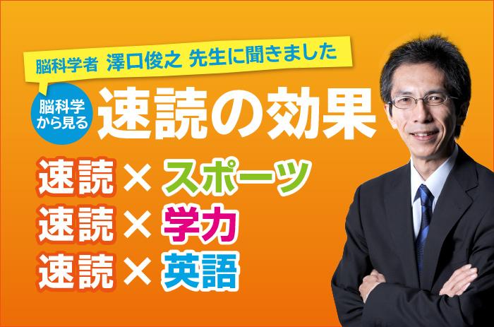 速読について澤口俊之先生に聞きました!
