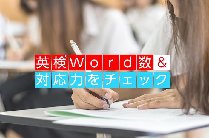 英検word数&対応力をチェック