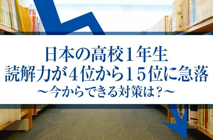 日本の高校生の読解力が4位から15位に急落。読解力の高い生徒の特長は?