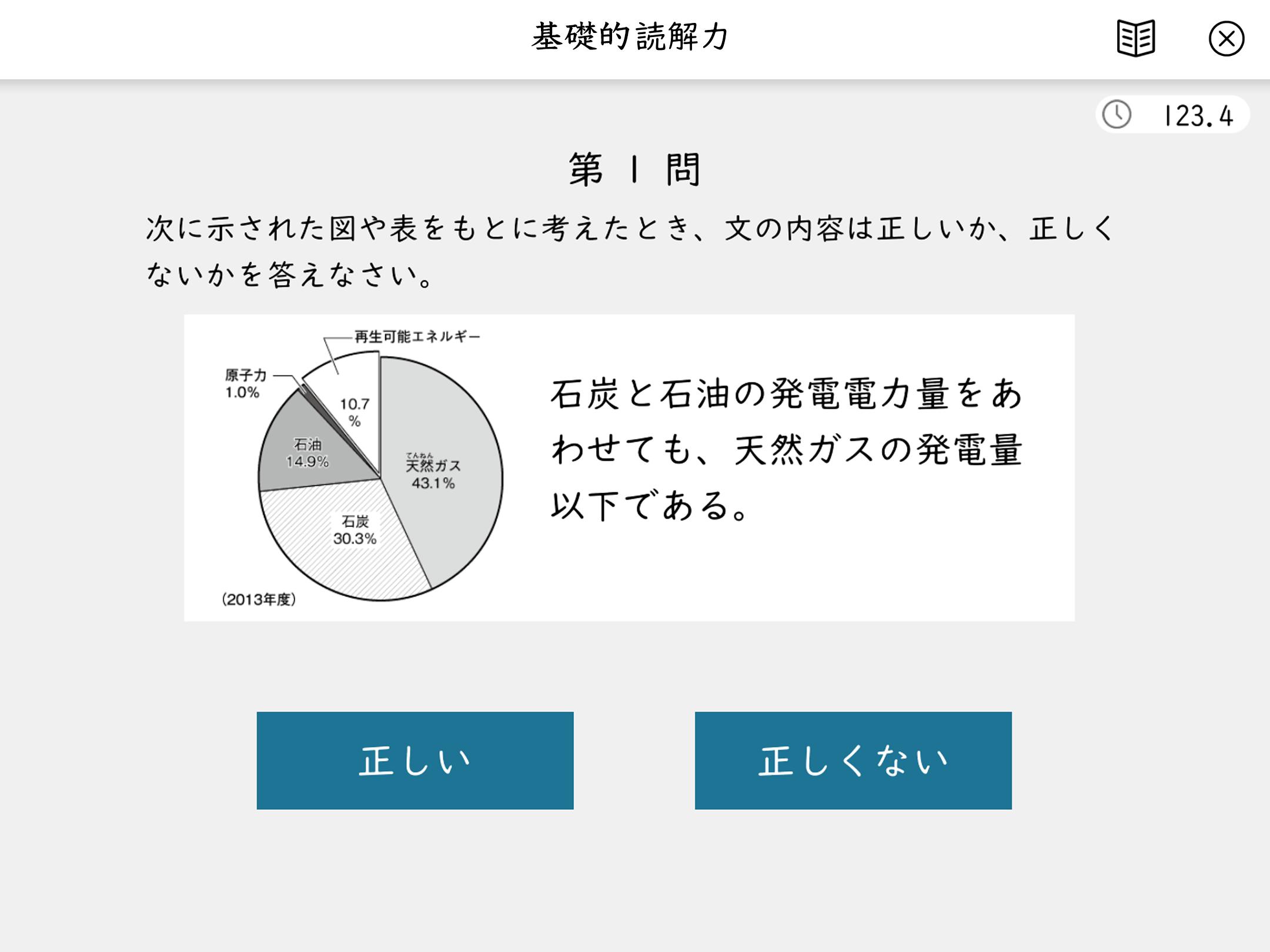 読解力トレーニング(例)