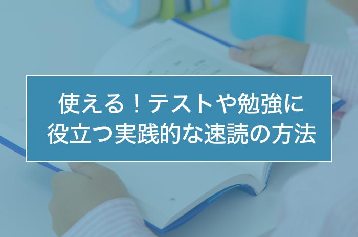 使える!テストや勉強に役立つ実践的な速読の方法