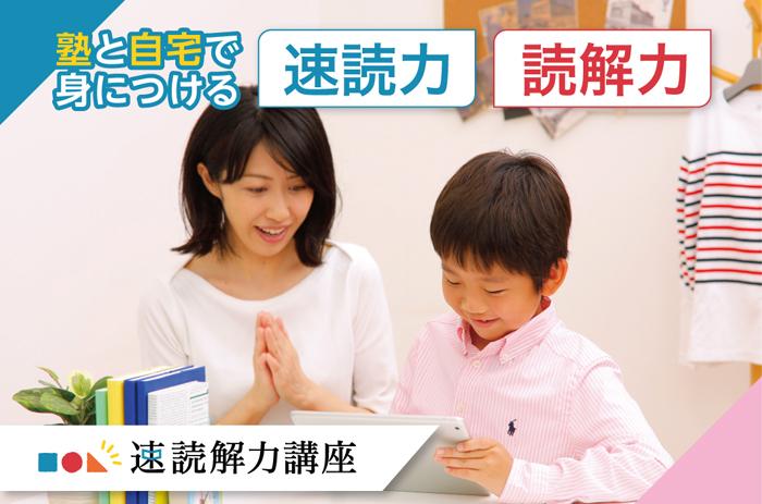 """これからの授業に備えて、今から""""教室×家庭"""""""