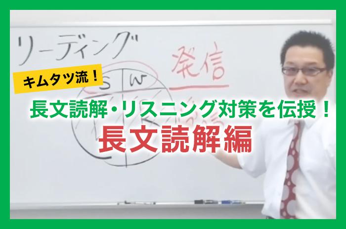 キムタツ流 英語長文読解