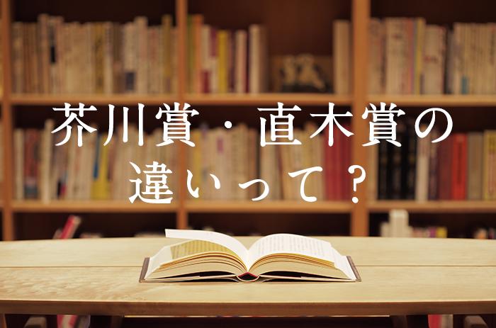 芥川賞直木賞