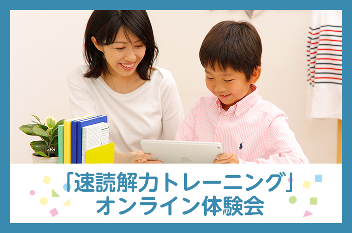 速読解力講座オンライン体験会