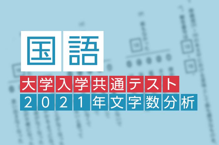 大学入学共通テスト分析2021年 国語文字数