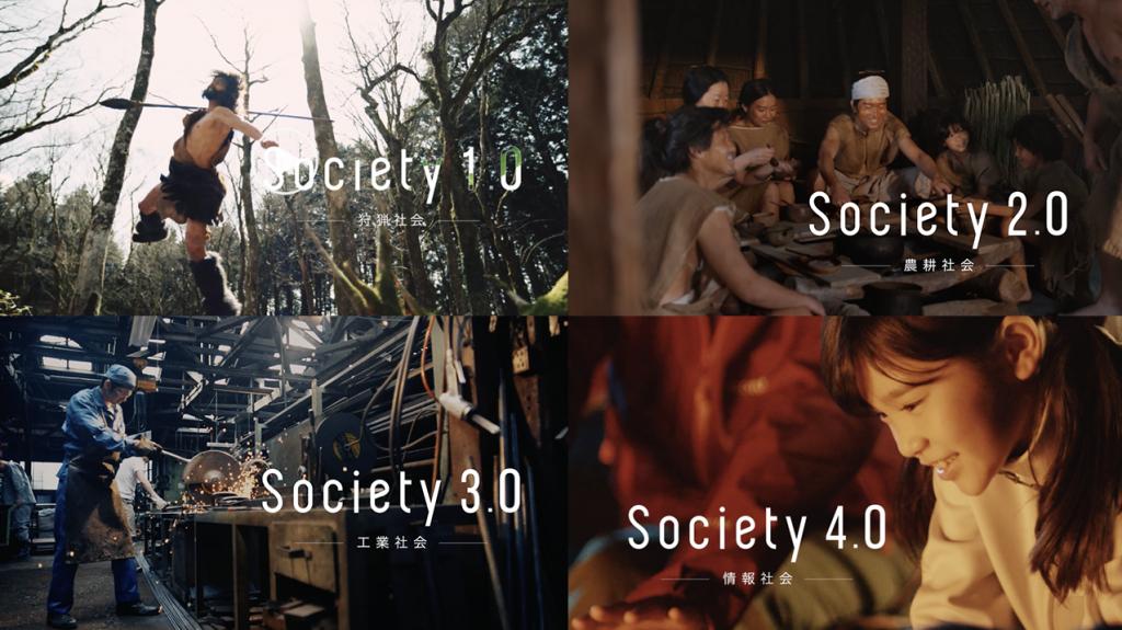 Society5.0の動画