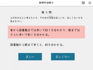 ▲基礎的読解力(ショート)